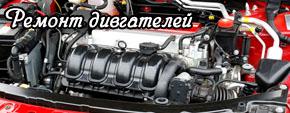 Ремонт двигателей грузовых авто