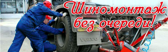 Шиномонтаж грузовиков без очереди